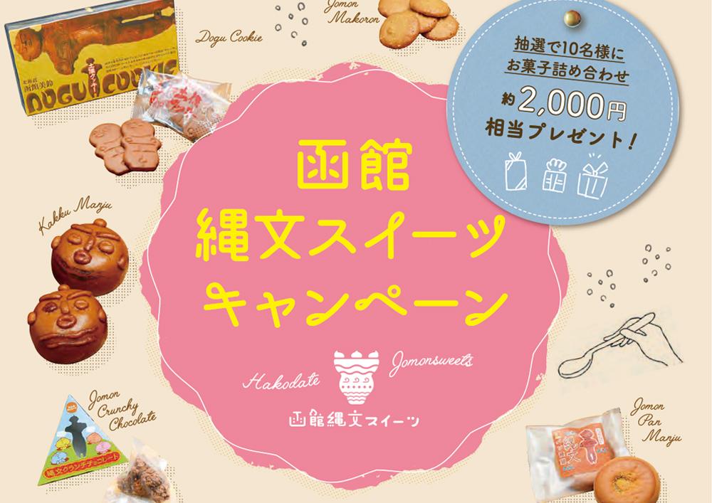 「函館縄文スイーツキャンペーン」を実施しています