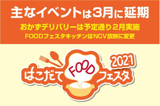 FOODフェスタは主なイベントを3月に延期(おかずデリバリー等は2月に実施)