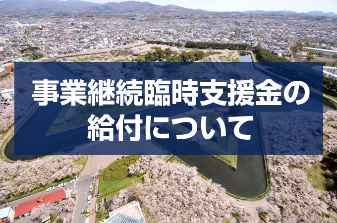函館市事業継続臨時支援金の給付について