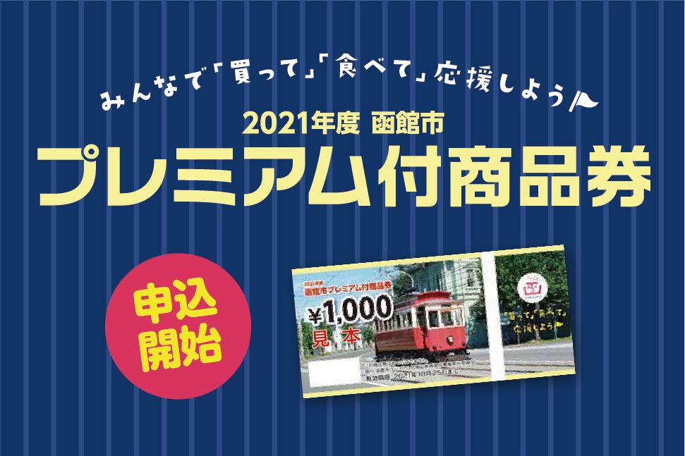 函館市プレミアム付商品券の申し込みが始まりました