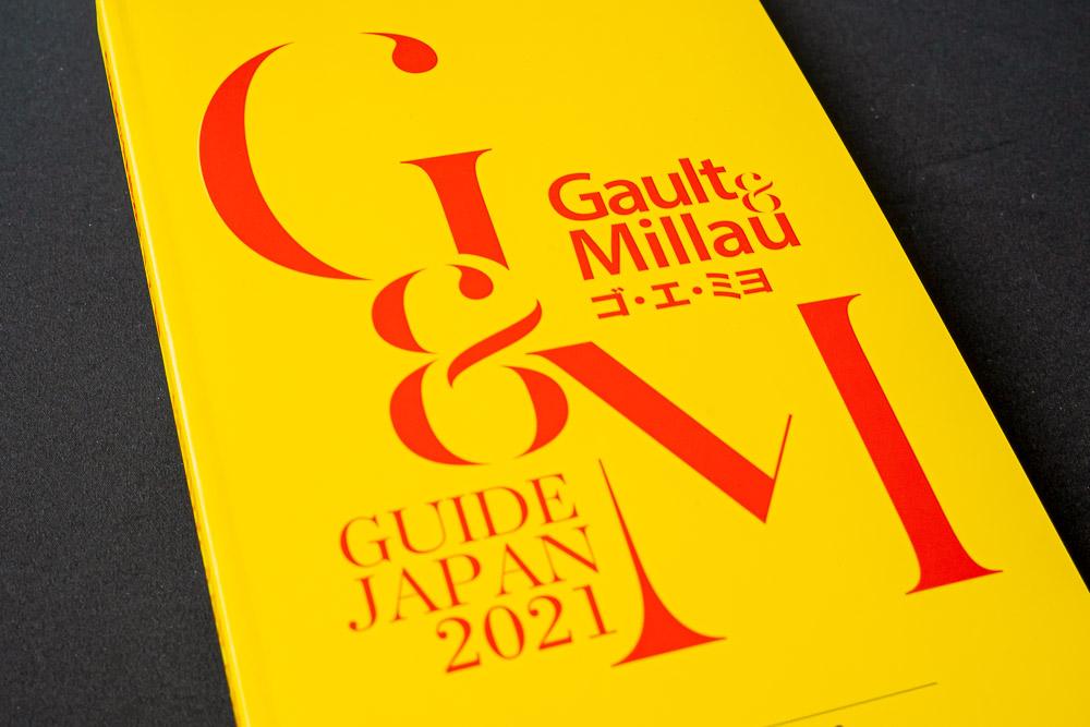 メゾンフジヤ函館、Gault & Millau(ゴ・エ・ミヨ)日本版に掲載