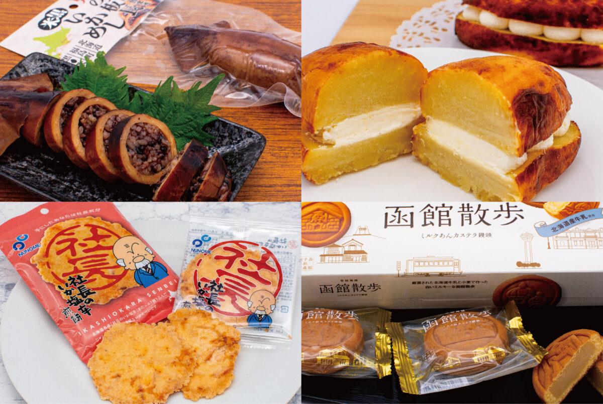 函館圏優良土産品推奨会、今年の受賞商品が決定!