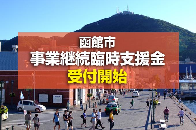 函館市事業継続臨時支援金の受付が始まりました