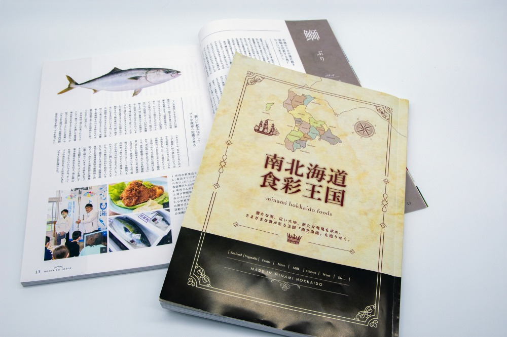 道南の優れた食産品が探せる「南北海道食彩王国」全面リニューアル