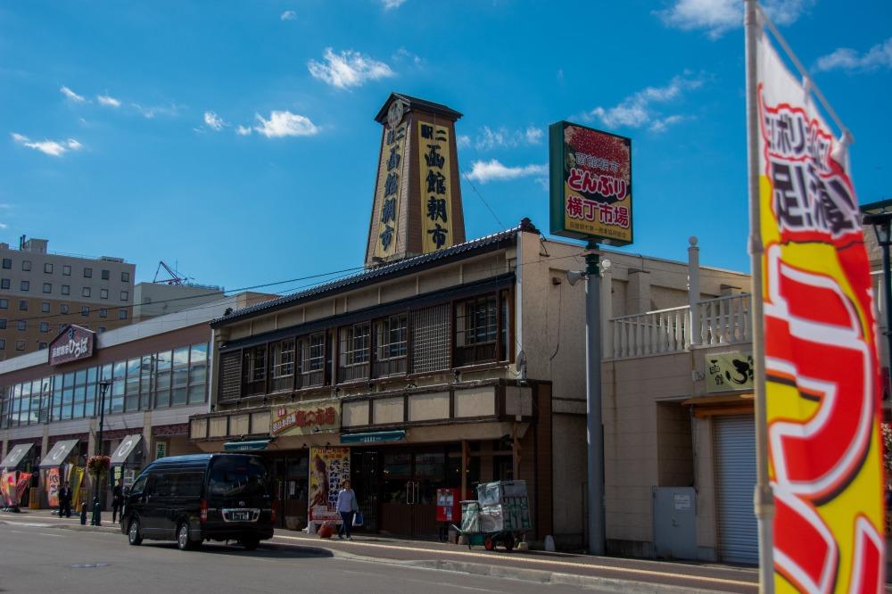 函館朝市の13店で1,000円均一のランチ提供スタート