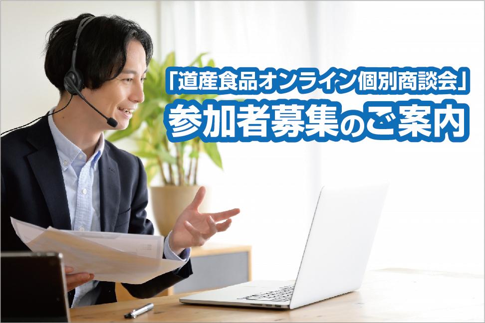 「道産食品オンライン個別商談会」参加事業者を募集しています