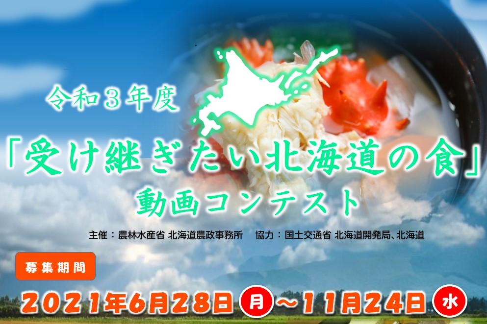 「受け継ぎたい北海道の食」動画コンテストの作品募集中