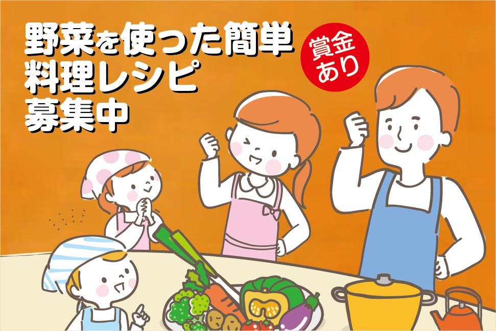 野菜を使った簡単な料理レシピを募集しています