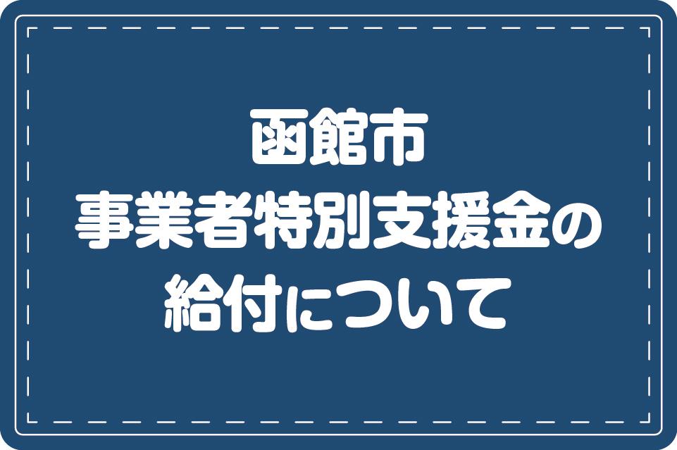 函館市事業者特別支援金の給付について(9/27更新)