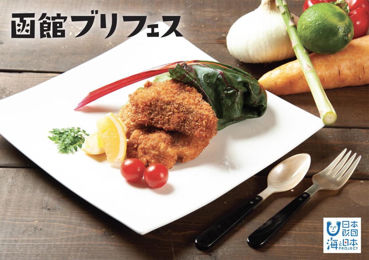 飲食店38店舗とスーパー22店舗で「函館ブリフェス」開催
