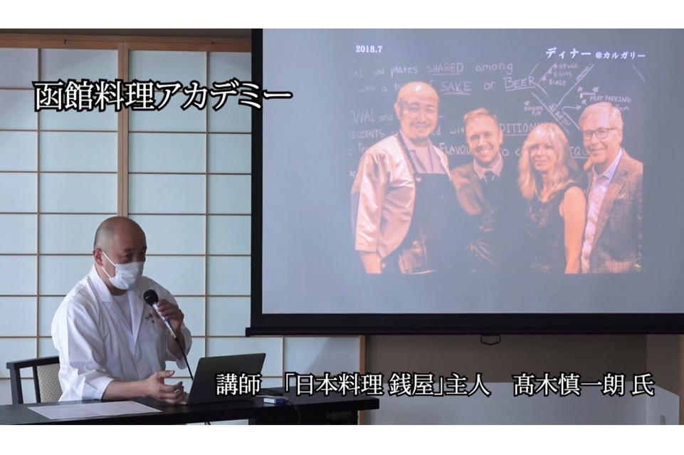 「函館料理アカデミー」ダイジェスト動画を公開しました